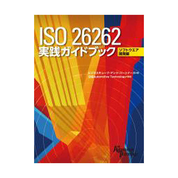 ISO26262実践ガイドブック 開発編