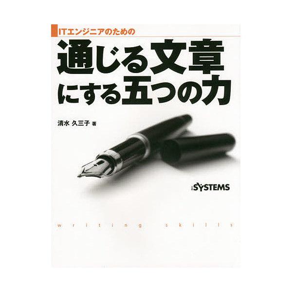 ITエンジニアのための通じる文章にする五つの力/清水久三子/日経SYSTEMS