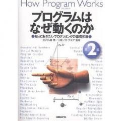 プログラムはなぜ動くのか 知っておきたいプログラミングの基礎知識/矢沢久雄