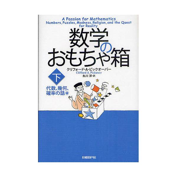 数学のおもちゃ箱 下/クリフォード・A・ピックオーバー/糸川洋