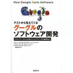テストから見えてくるグーグルのソフトウェア開発 テストファーストによるエンジニアリング生産性向上/ジェームズ・A・ウィテカー/ジェーソン・アーボン