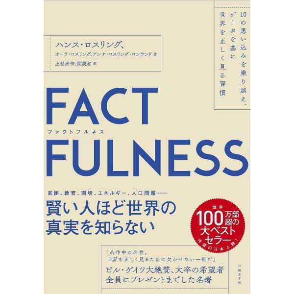 FACTFULNESS 10の思い込みを乗り越え、データを基に世界を正しく見る習慣/ハンス・ロスリング/オーラ・ロスリング