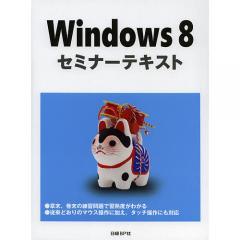 Windows8/土岐順子