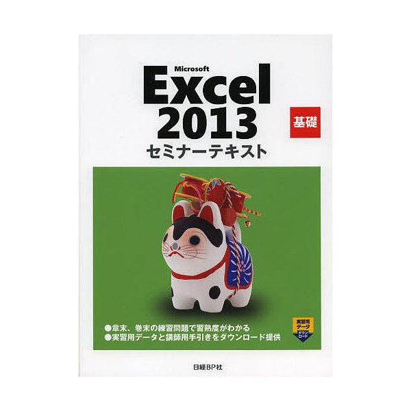 Microsoft Excel 2013 基礎/日経BP社