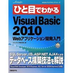 ひと目でわかるMicrosoft Visual Basic2010Webアプリケーション開発入門/ファンテック株式会社