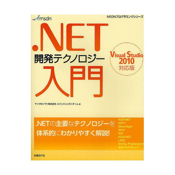 .NET開発テクノロジー入門/マイクロソフト株式会社エバンジェリストチーム/新村剛史