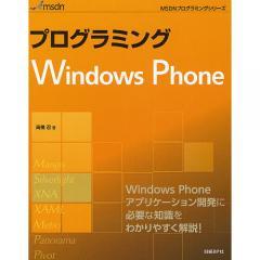 プログラミングWindows Phone Windows Phone開発の基本をわかりやすく解説!/高橋忍