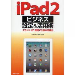 iPad2ビジネス設定&活用術 クラウド・PC連携で仕事を効率化/橋本和則