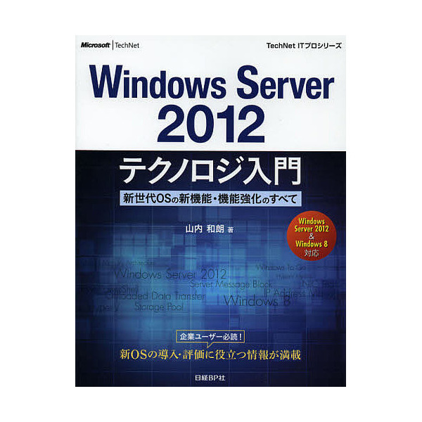 Windows Server2012テクノロジ入門 新世代OSの新機能・機能強化のすべて/山内和朗