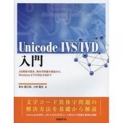 Unicode IVS/IVD入門 JIS規格の歴史、異体字問題の解説から、Windows8での対応方法まで/田丸健三郎/小林龍生