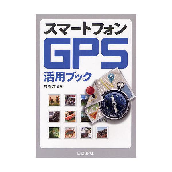 スマートフォンGPS活用ブック/神崎洋治