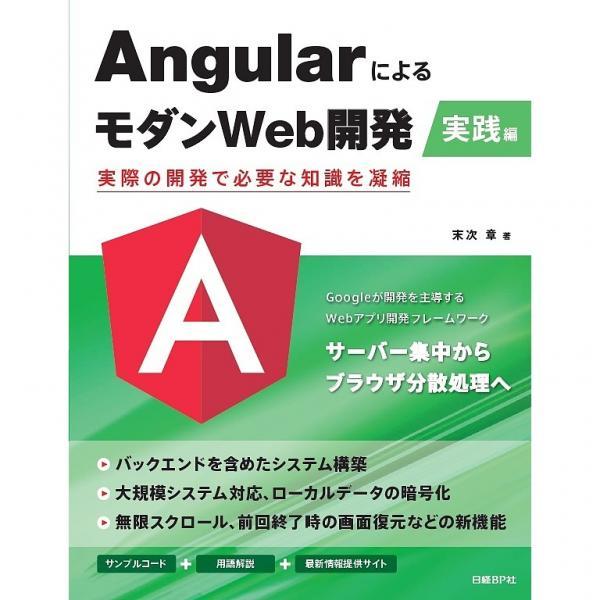 AngularによるモダンWeb開発 実際の開発で必要な知識を凝縮 実践編/末次章