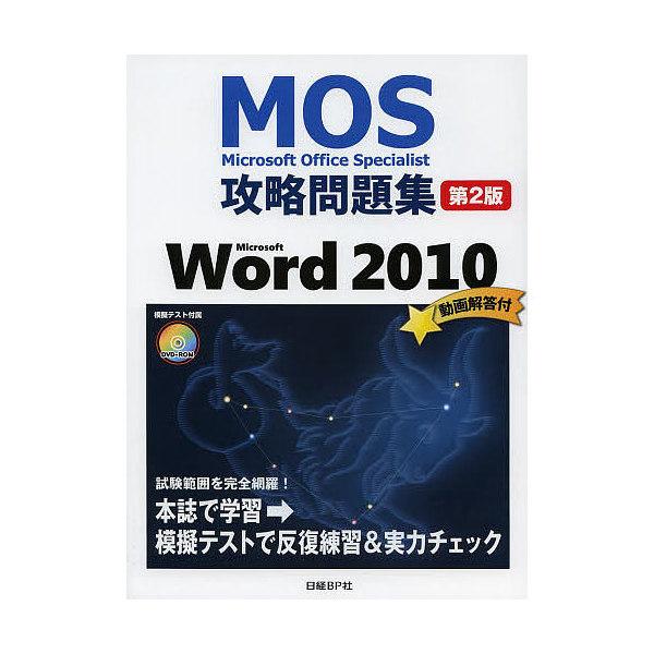 Microsoft Office Specialist攻略問題集Microsoft Word 2010/佐藤薫