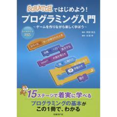 SCRATCHではじめよう!プログラミング入門 ゲームを作りながら楽しく学ぼう/阿部和広/杉浦学