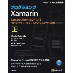 プログラミングXamarin Xamarin.FormsとC#によるクロスプラットフォームモバイルアプリ開発 上/CharlesPetzold/榎本温