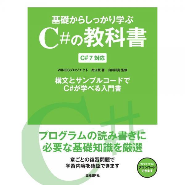 基礎からしっかり学ぶC#の教科書 構文とサンプルコードでC#が学べる入門書/高江賢/山田祥寛