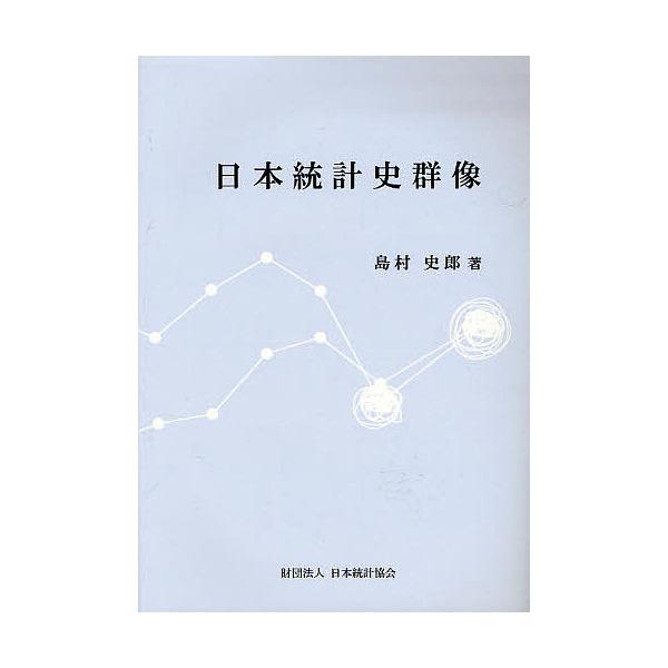 日本統計史群像/島村史郎