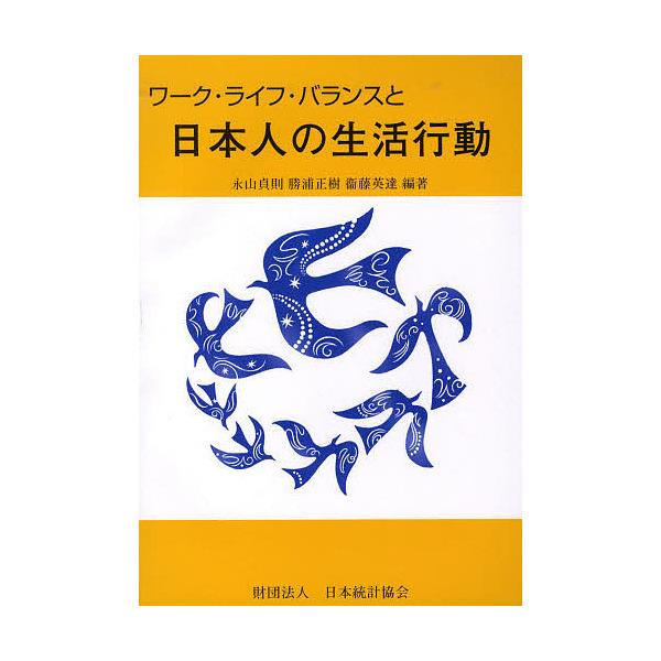 日本人の生活行動/永山貞則/勝浦正樹