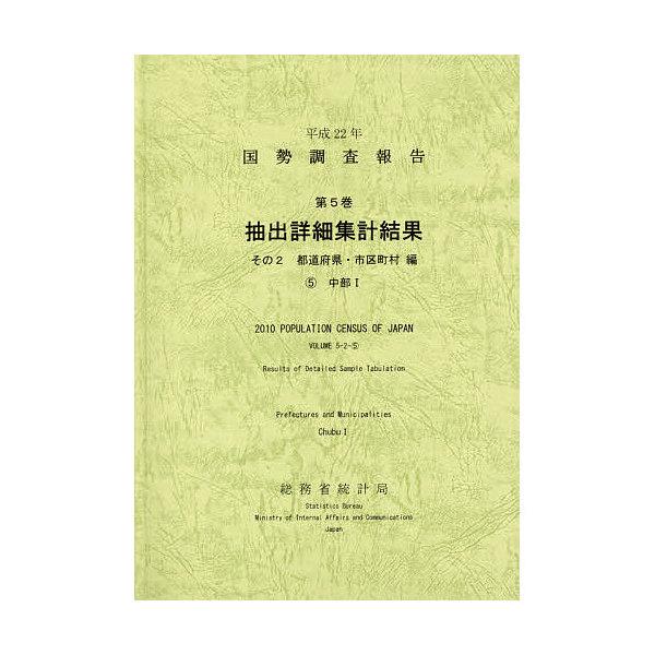 国勢調査報告 平成22年第5巻その2-〔5〕/総務省統計局