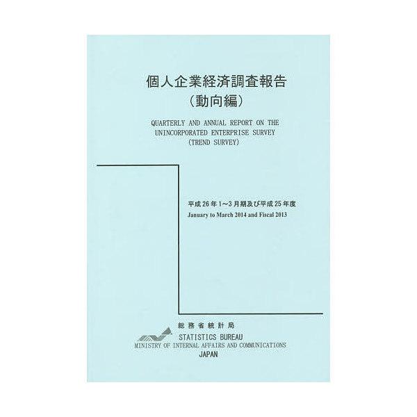 個人企業経済調査報告 平成26年1~3月期及び平成25年度動向編/総務省統計局