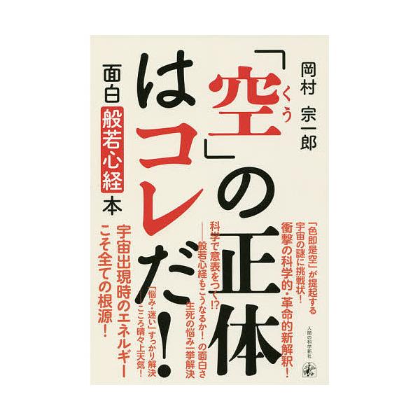 「空」の正体はコレだ! 面白般若心経本/岡村宗一郎