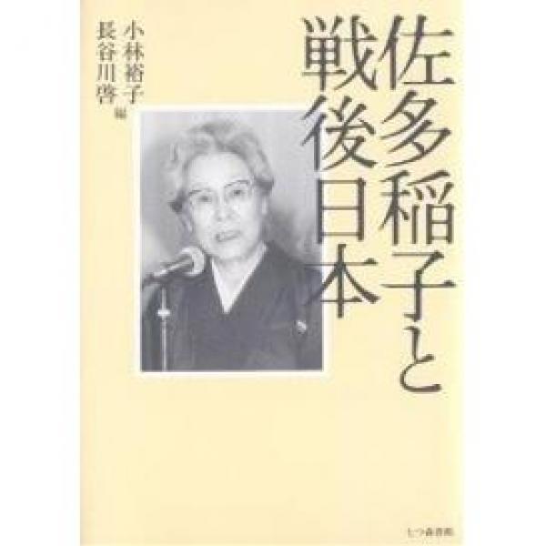 佐多稲子と戦後日本/小林裕子/長谷川啓