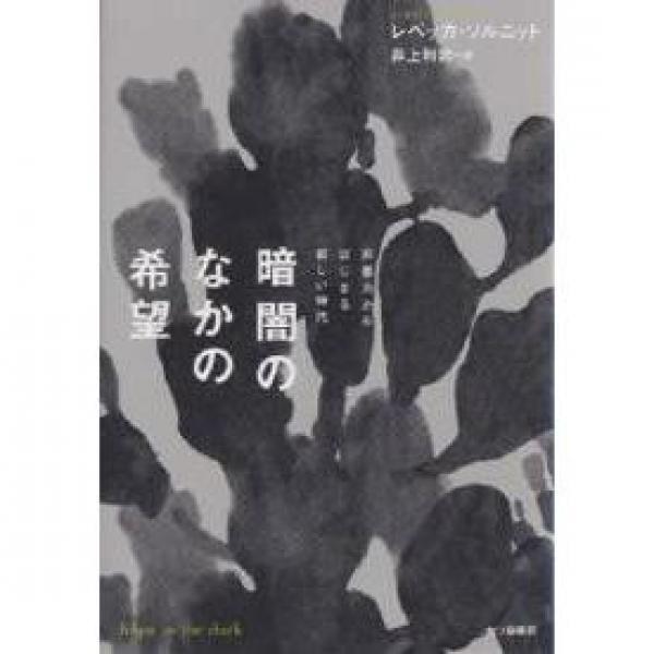 暗闇のなかの希望 非暴力からはじまる新しい時代/レベッカ・ソルニット/井上利男
