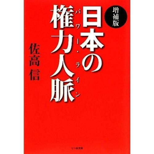 日本の権力人脈(パワー・ライン)/佐高信