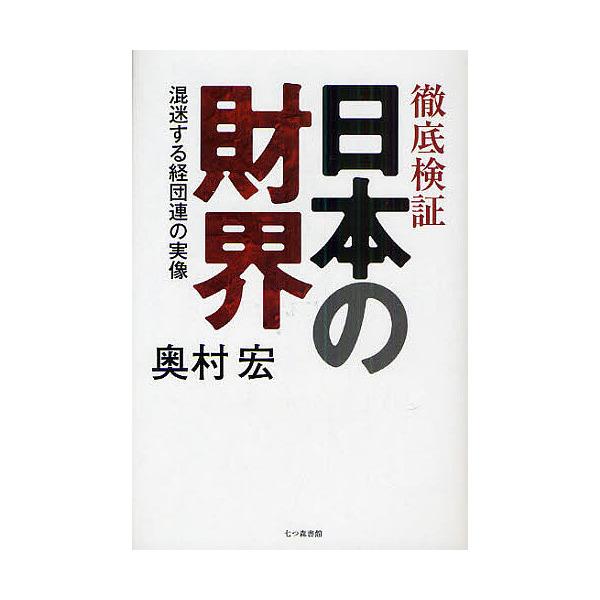 徹底検証日本の財界 混迷する経団連の実像/奥村宏