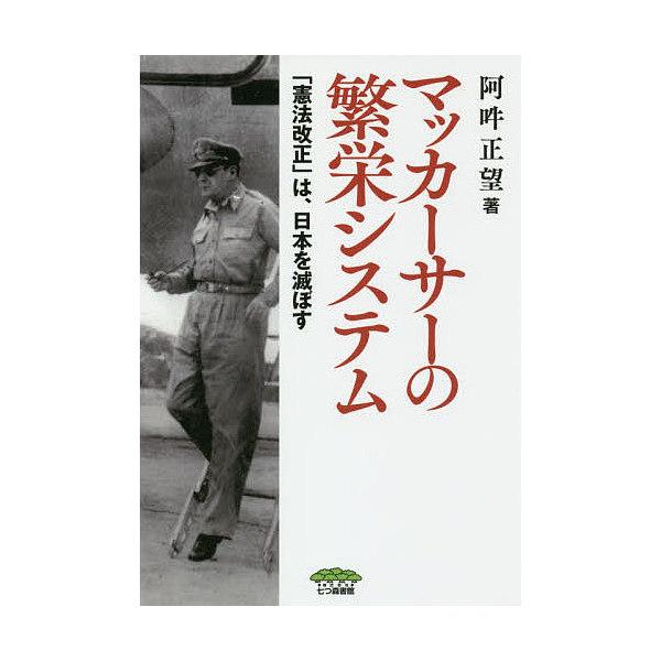 マッカーサーの繁栄システム 「憲法改正」は、日本を滅ぼす/阿吽正望