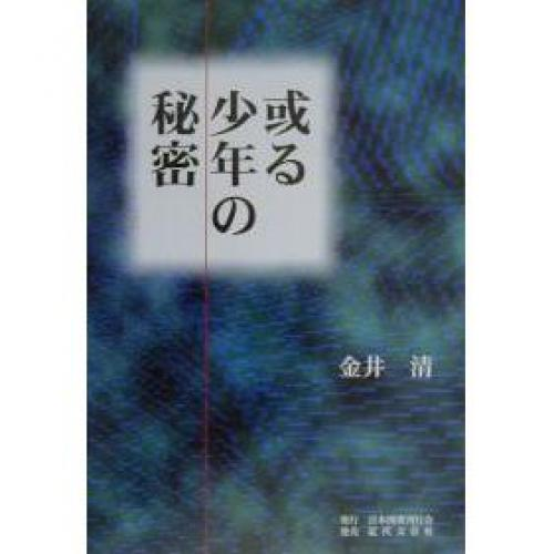 或る少年の秘密/金井清