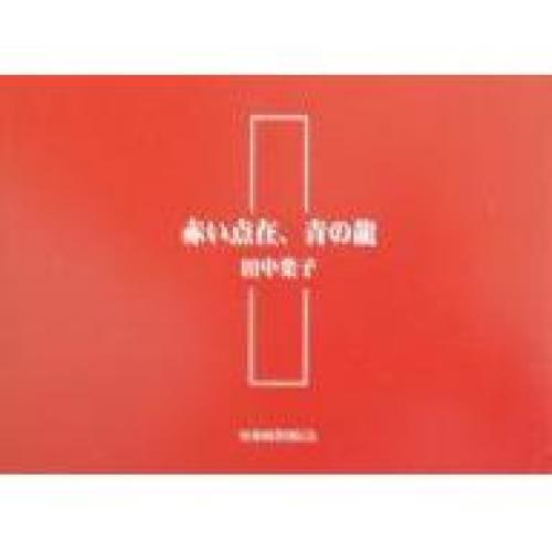 赤い点在、青の竜/田中葉子