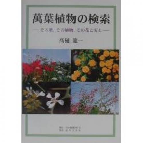 万葉植物の検索 その歌、その植物、その花と実と/高樋龍一