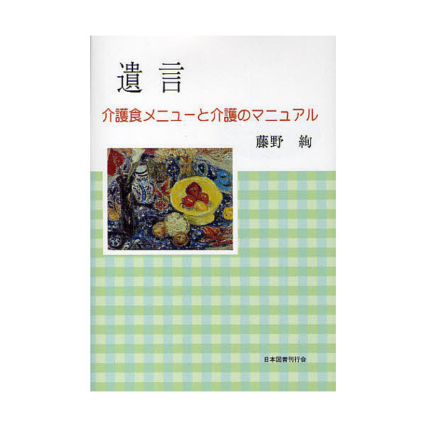 遺言 介護食メニューと介護のマニュアル/藤野絢