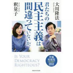 君たちの民主主義は間違っていないか。 幸福実現党立党10周年・令和元年記念対談/大川隆法/釈量子
