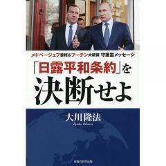 「日露平和条約」を決断せよ メドベージェフ首相&プーチン大統領守護霊メッセージ/大川隆法