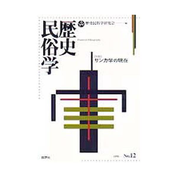 歴史民俗学 No.12/歴史民俗学研究会