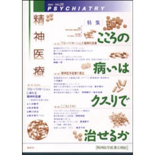 精神医療 第4次28号/精神医療編集委員会