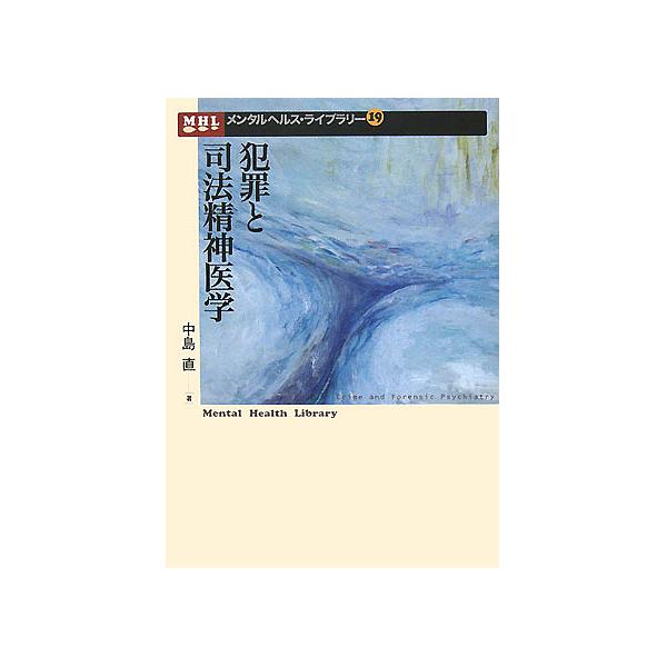 犯罪と司法精神医学/中島直