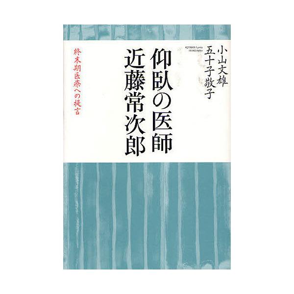 仰臥の医師近藤常次郎 終末期医療への提言/小山文雄/五十子敬子