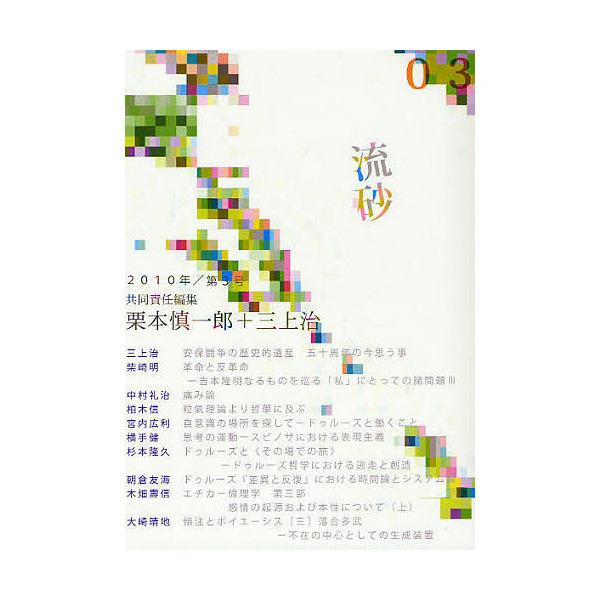 流砂 03(2010)/『流砂』編集委員会