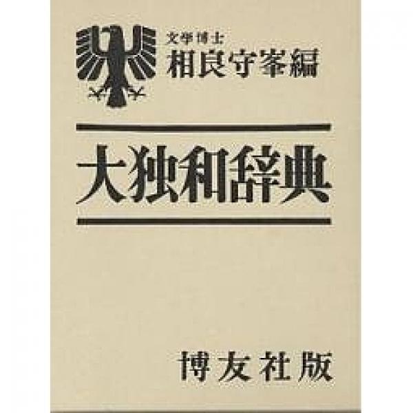 大独和辞典/相良守峯
