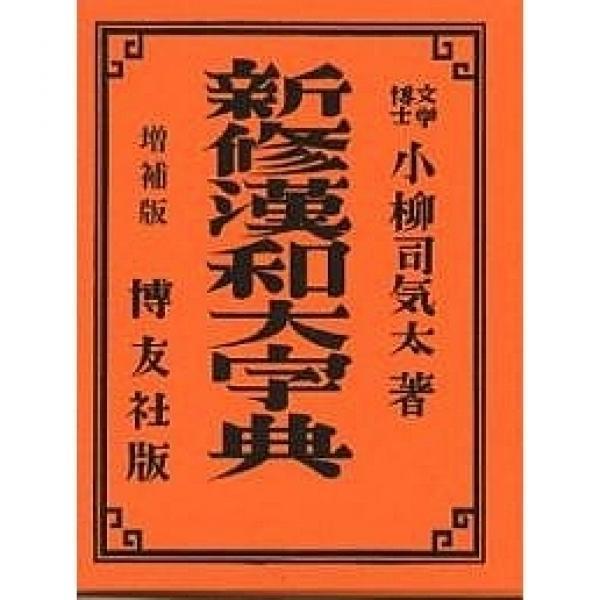 新修漢和大字典 背革装/小柳司気太