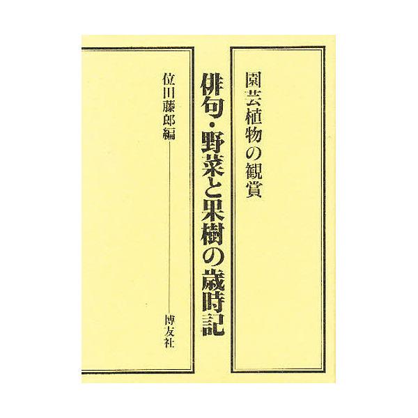 俳句・野菜と果樹の歳時記 園芸植物の観賞/位田藤郎