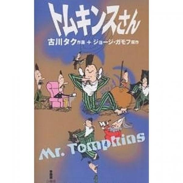 トムキンスさん コミック/古川タク/ジョージ・ガモフ