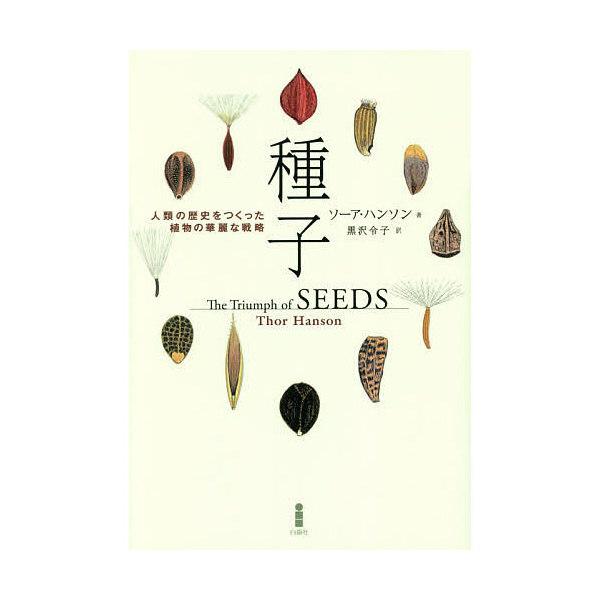 種子 人類の歴史をつくった植物の華麗な戦略/ソーア・ハンソン/黒沢令子