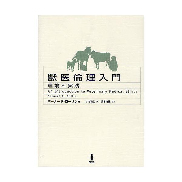 LOHACO - 獣医倫理入門 理論と実...