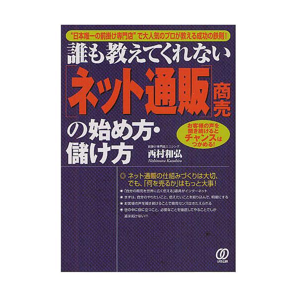"""誰も教えてくれない〈ネット通販〉商売の始め方・儲け方 """"日本唯一の前掛け専門店""""で大人気のプロが教える成功の鉄則! お客様の声を聞き続けるとチャンスは"""