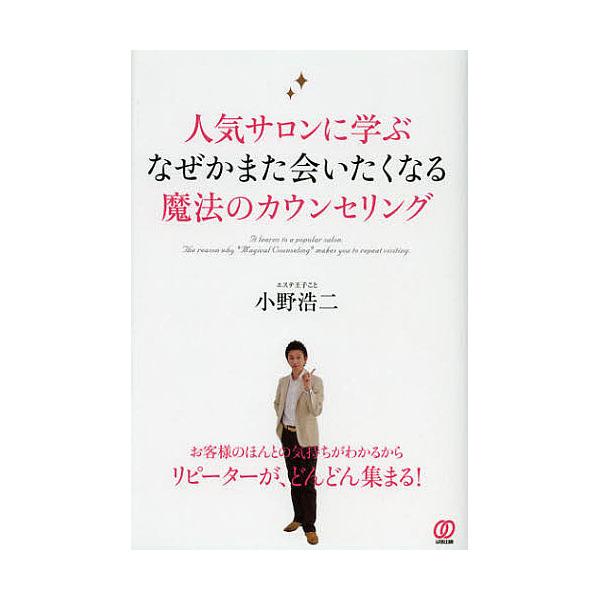 人気サロンに学ぶなぜかまた会いたくなる魔法のカウンセリング/小野浩二