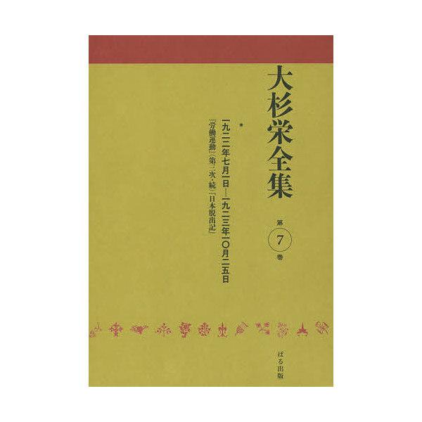 大杉栄全集 第7巻/大杉栄/大杉栄全集編集委員会